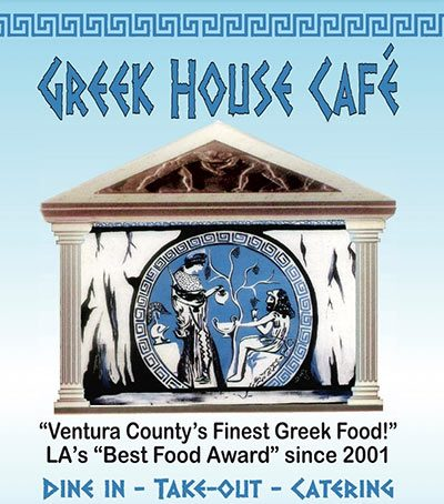 Greek House Cafe Logo